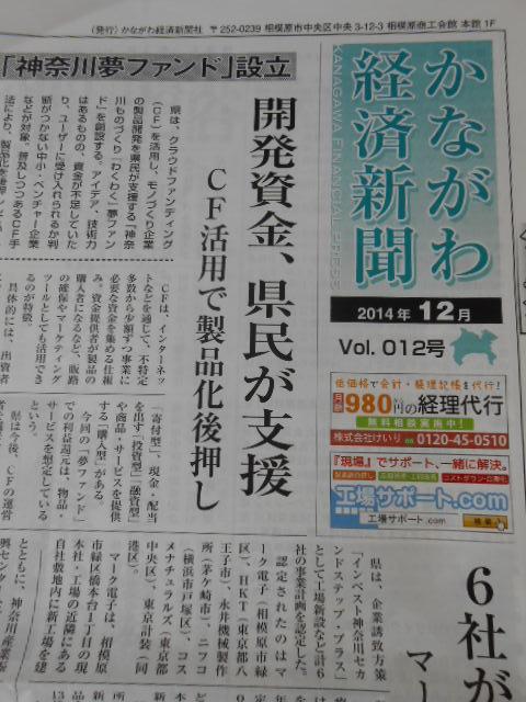 かながわ新聞掲載