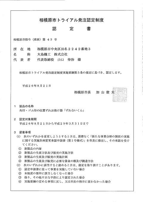 トライアル発注認定制度認定書