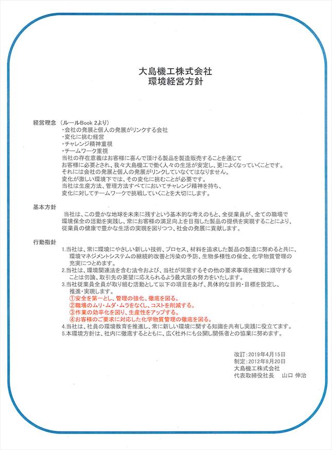 大島機工株式会社環境経営方針