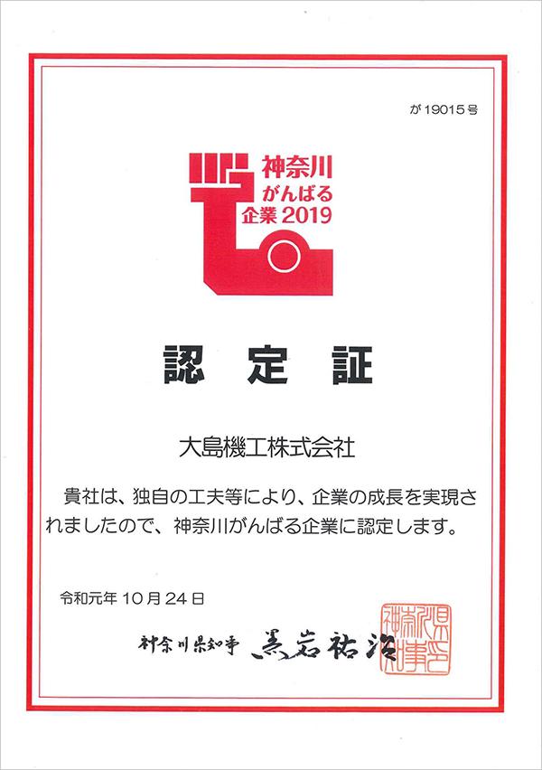 「神奈川がんばる企業2019」認定証