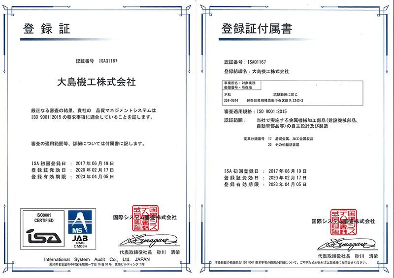 ISO9001登録証・ISO9001登録証付属書